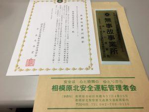 相模原・町田・八王子で自然素材の健康住宅を提供する相陽建設、安全運転で無事故事業所顕彰をいただきました