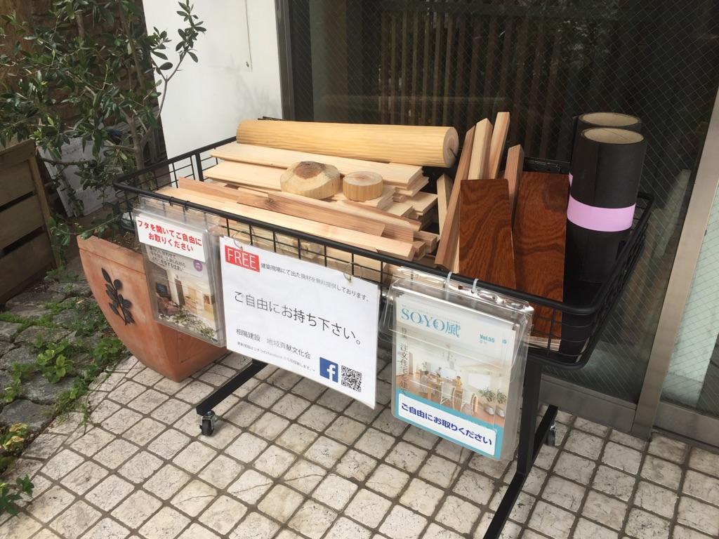 相模原・町田・八王子で自然素材の健康住宅を提供する相陽建設では、端材の無料配布を実施しています