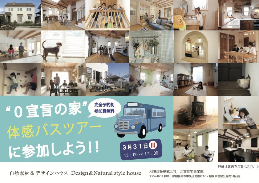 相模原・町田・八王子で自然素材の健康住宅を提供する相陽建設主催 2019年3月31日 0宣言の家体感バスツアー@八王子市