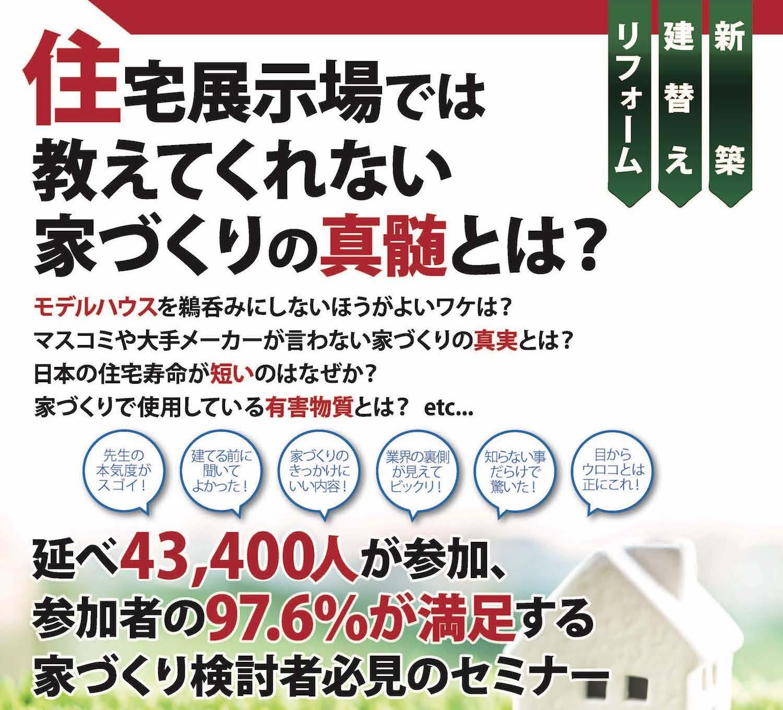 2019年5月11日&19日 住宅展示場では教えてくれない家づくりの真髄とは?@町田市