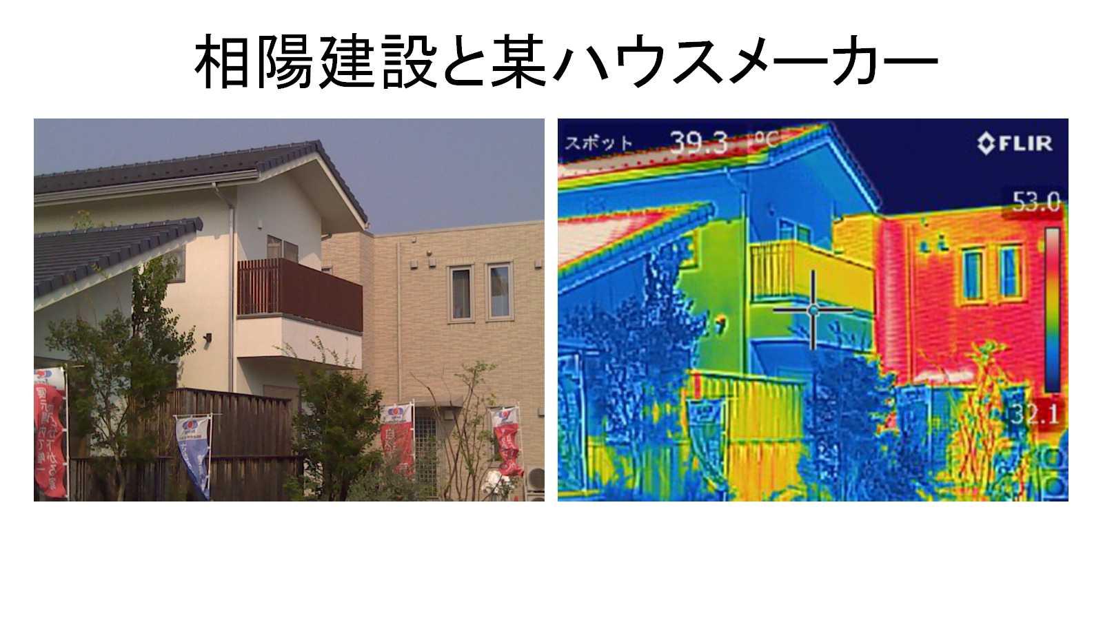 相陽建設が提供する自然素材の健康住宅は、断熱性能が抜群です