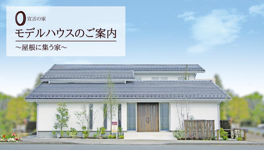 """相模原市で自然素材の健康住宅を提供する相陽建設のモデルハウス """"屋根に集う家"""""""