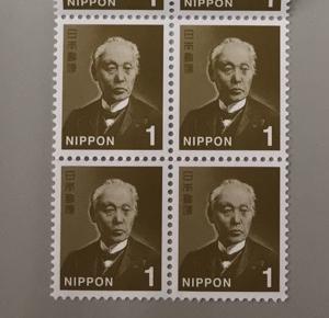 相模原・町田・八王子で自然素材の健康住宅を提供する相陽建設、1円切手を注文しました