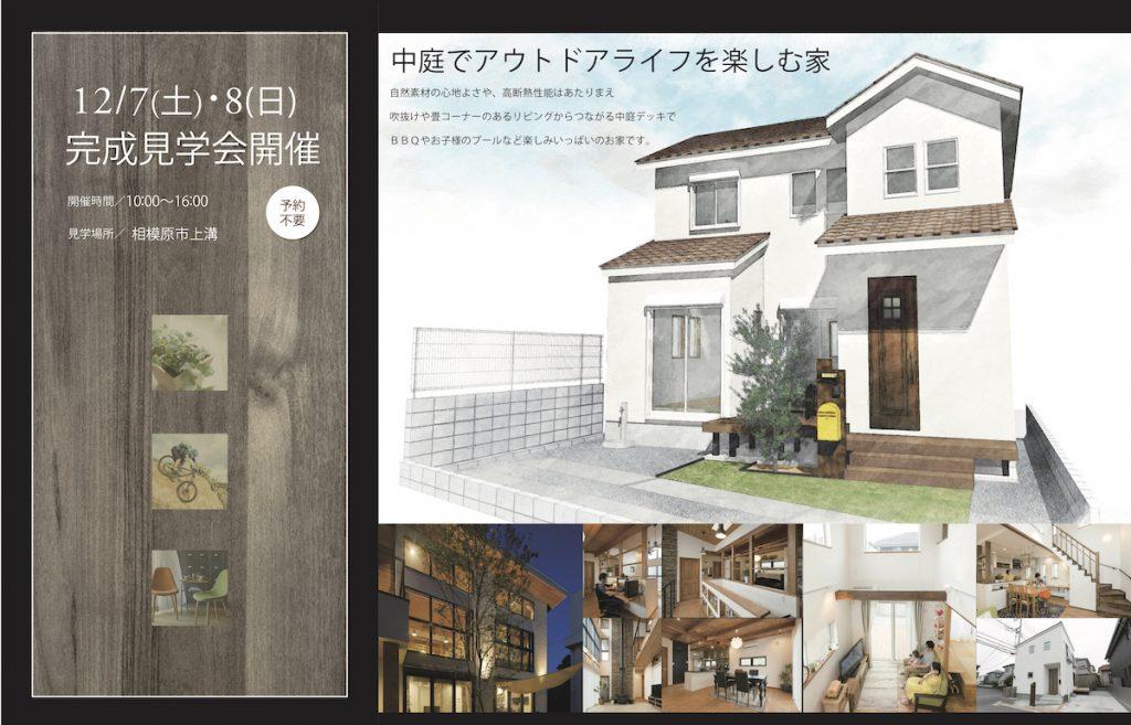 12月7日・8日、中庭でアウトドアライフを楽しむ家 完成見学会@上溝