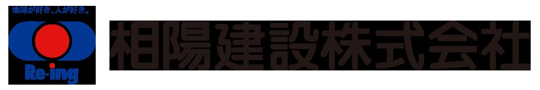 相陽建設株式会社