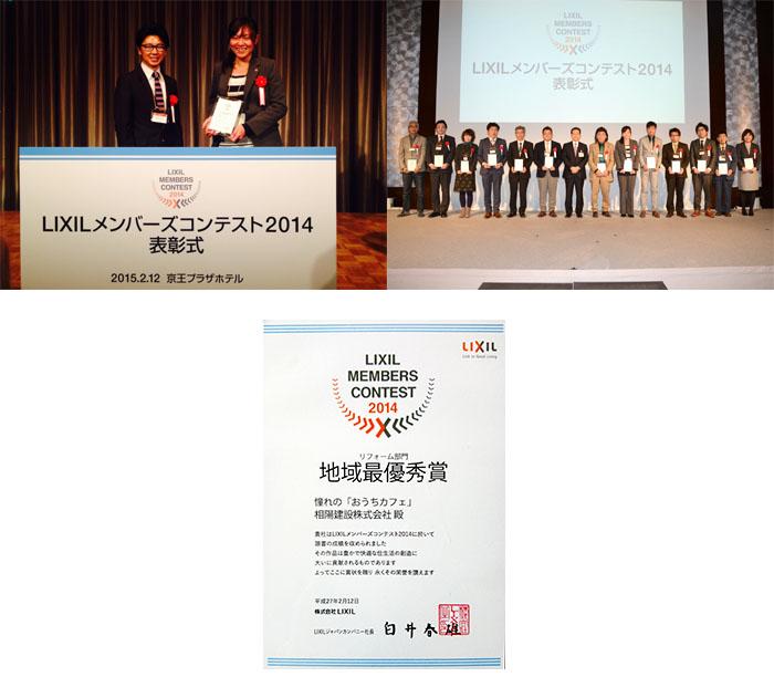 lixil2014