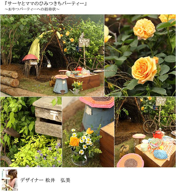 kokubara2015-3