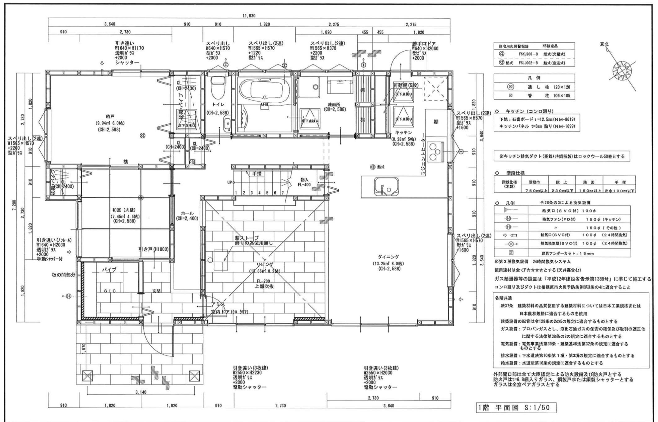 実施設計では、これまで設計してきた内容と合わせて、具体的な寸法を記入した図面に起こします。