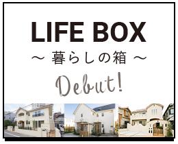 LIFE BOX〜 暮らしの箱 〜 もっと暮らしが豊かになる自然素材の二世帯住宅