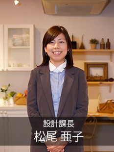 松尾 亜子
