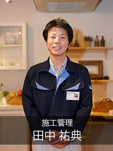 田中 裕典