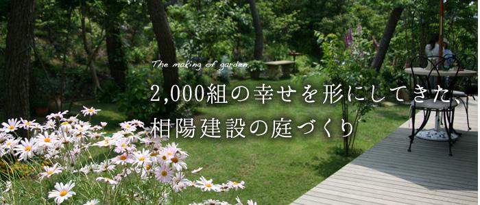 2000組の幸せを形にしてきた、相陽建設の庭づくり