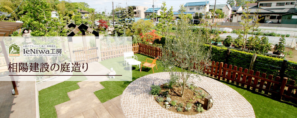相陽建設の庭造り