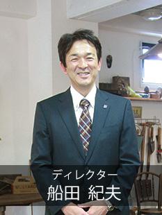 船田 紀夫