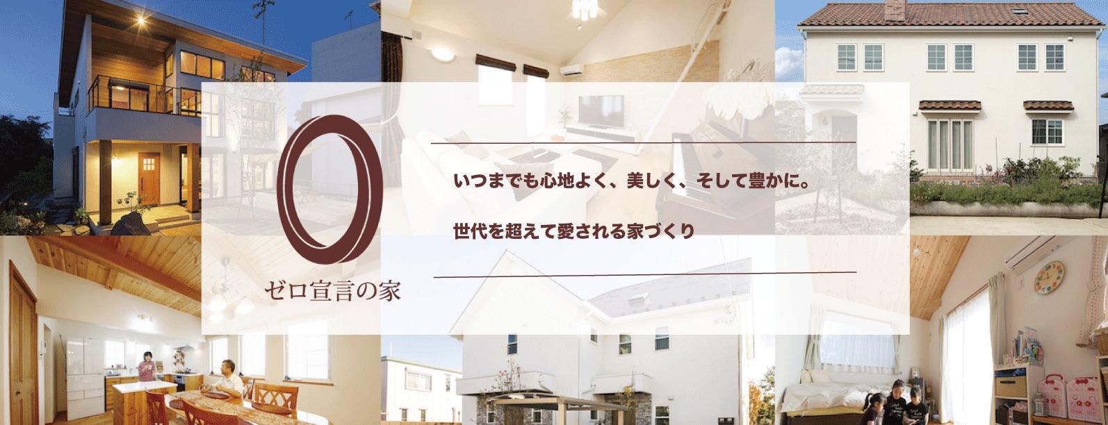 ゼロ宣言の家