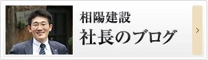 相陽建設社長のブログ