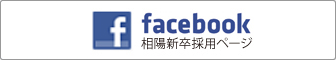 facebook相陽新卒採用ページ