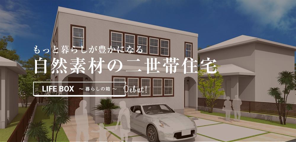 もっと暮らしが豊かになる 自然素材の二世帯住宅 自然素材の二世帯住宅 〜 暮らしの箱 〜 Debut!