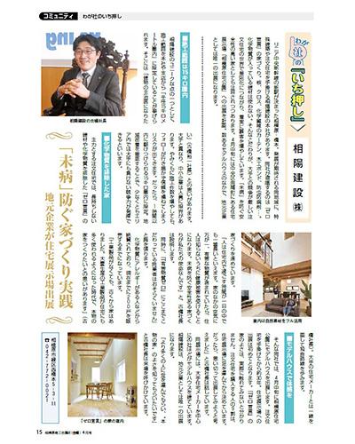 shokokaigishokiji201504