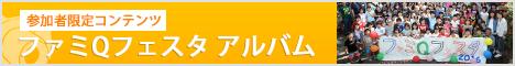 sogo_top_famiq2016_banner_infoP