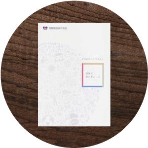 冊子『住まいと健康のエビデンスBOOK』