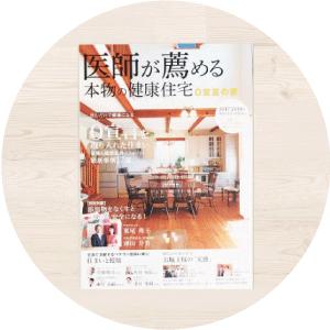 雑誌『医師が薦める本物の健康住宅』最新号