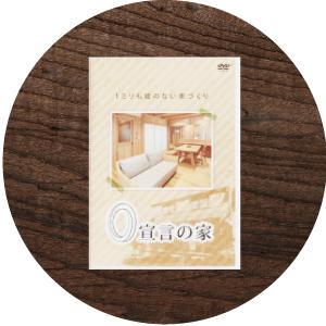 DVD『0宣言の家』